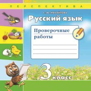 Михайлова С.Ю. Русский язык. Проверочные работы. 3 класс