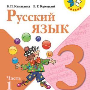 Канакина В.П., Горецкий В.Г. Русский язык. 3 класс. Учебник. В 2-х частях. Часть 1