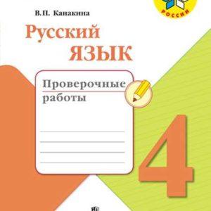 Канакина В.П. Русский язык. Проверочные работы. 4 класс