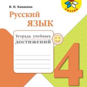 Канакина В.П. Русский язык. Тетрадь учебных достижений. 4 класс