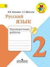Канакина В.П., Щеголева Г.С. Русский язык. Проверочные работы. 2 класс
