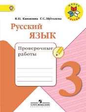 Канакина В.П., Щеголева Г.С. Русский язык. Проверочные работы. 3 класс