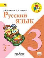 Канакина В.П., Горецкий В.Г. Русский язык. 3 класс. Учебник. В 2-х частях. Часть 2