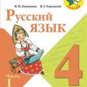 Канакина В.П., Горецкий В.Г. Русский язык. 4 класс. Учебник. В 2-х частях. Часть 1