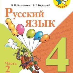 Канакина В.П., Горецкий В.Г. Русский язык. 4 класс. Учебник. В 2-х частях. Часть 2