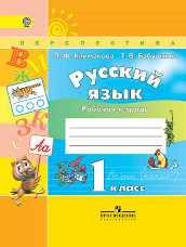 Климанова Л.Ф., Бабушкина Т.В. Русский язык. Рабочая тетрадь. 1 класс