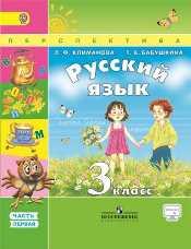Климанова Л.Ф., Бабушкина Т.В. Русский язык. 3 класс. Учебник. В 2-х частях. Часть 1