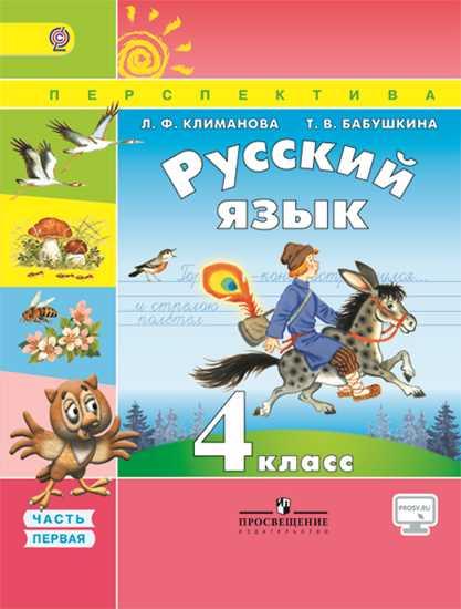 Климанова Л.Ф., Бабушкина Т.В. Русский язык. 4 класс. Учебник. В 2-х частях. Часть 1