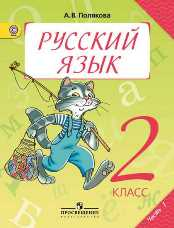 Полякова А.В. Русский язык. 2 класс. Учебник. В 2-х частях. Часть 1