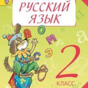 Полякова А.В. Русский язык. 2 класс. Учебник. В 2-х частях. Часть 2