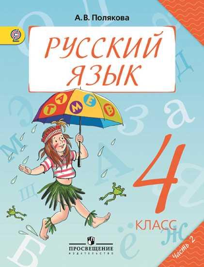Полякова А.В. Русский язык. 4 класс. Учебник. В 2-х частях. Часть 2