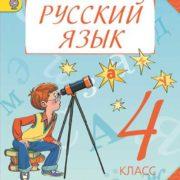 Полякова А.В. Русский язык. 4 класс. Учебник. В 2-х частях. Часть 1