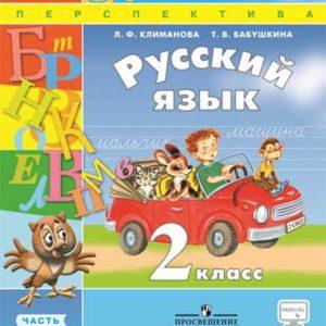 Климанова Л.Ф., Бабушкина Т.В. Русский язык. 2 класс. Учебник. В 2-х частях. Часть 1