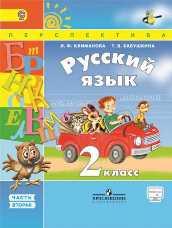 Климанова Л.Ф., Бабушкина Т.В. Русский язык. 2 класс. Учебник. В 2-х частях. Часть 2