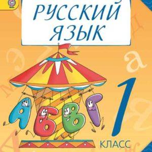 Полякова А.В. Русский язык. 1 класс. Учебник