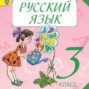 Полякова А.В. Русский язык. 3 класс. Учебник. В 2-х частях. Часть 1