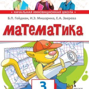 Гейдман Б.П., Мишарина И.Э., Зверева Е.А. Математика 3 класс. Учебник. Часть 1 (первое полугодие)