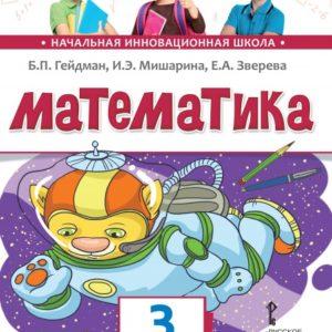Гейдман Б.П., Мишарина И.Э., Зверева Е.А. Математика 3 класс. Учебник. Часть 2 (второе полугодие)