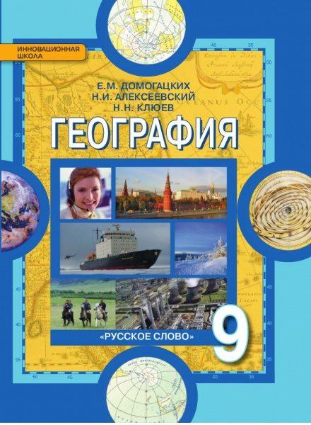 Домогацких Е.М., Алексеевский Н.И., Клюев Н.Н. География. 9 клacc. Учебник