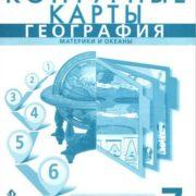 Домогацких Е.М., Банников С.В. География. Контурные карты. 7 класс