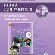 Комарова Ю.А., Ларионова И.В., Мохлин Ф. Английский язык. 6 класс. Книга для учителя
