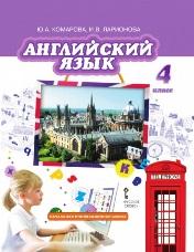 Комарова Ю.А., Ларионова И.В.,Перретт Ж. Английский язык. 4 клacc. Учебник (с CD приложением)