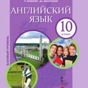 Комарова Ю.А., Ларионова И.В., Араванис Р., Вассилакис Дж. Английский язык. 10 клacc. Учебник (с CD-приложением)