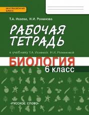 Исаева Т.А., Романова Н.И. Биология. 6 класс. Рабочая тетрадь