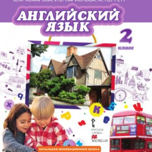 Комарова Ю.А., Ларионова И.В., Перретт Ж. Английский язык. Brilliant. 2 класс. Учебник (с CD приложением)