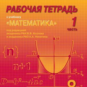 Козлов В.В., Никитин А.А. Математика: алгебра и геометрия. 8 класс. Рабочая тетрадь. В 4-х частях. Часть 1