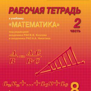 Козлов В.В., Никитин А.А. Математика: алгебра и геометрия. 8 класс. Рабочая тетрадь. В 4-х частях. Часть 2