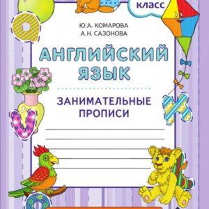 Комарова Ю.А., Сазонова А.Н. Английский язык. Brilliant. 2 клacc. Занимательные прописи. ФГОС