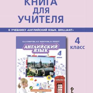 Комарова Ю.А., Ларионова И.В., Перретт Ж. Английский язык Brilliant. 4 клacc. Книга для учителя