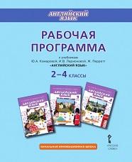 Ларионова И.В. Английский язык. Brilliant. 2-4 класс. Рабочая программа