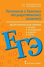 Новошинский И.И., Новошинская Н.С. Химия. Готовимся к ЕГЭ. Неорганическая химия. Теория, упражнения, задачи, тесты. 10-11 класс