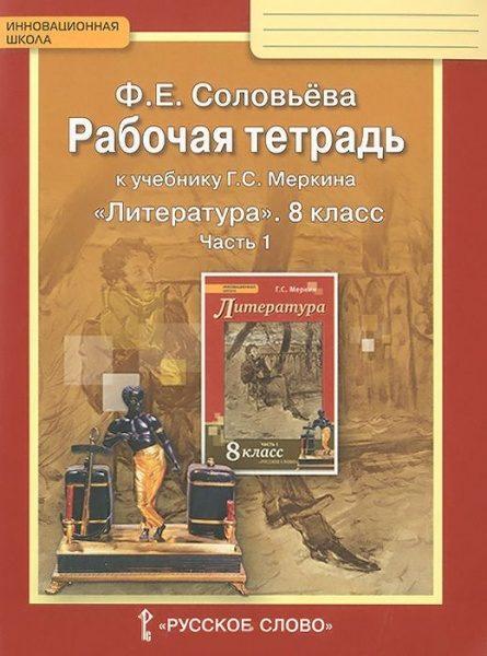Соловьева Ф.Е. Литература. 8 класс. Рабочая тетрадь. В 2-х частях. Часть 1