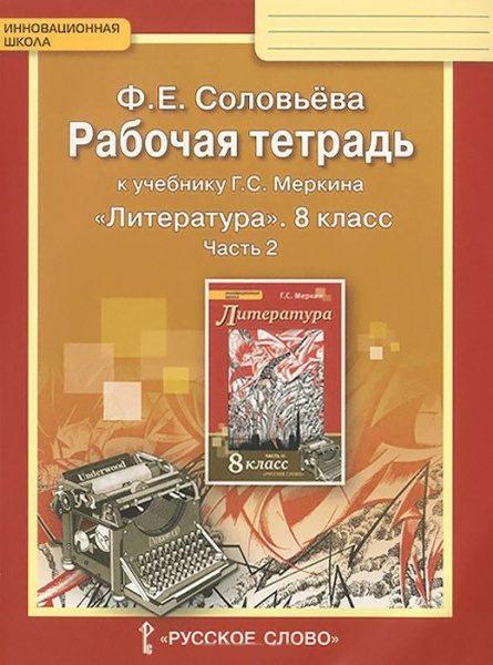 Соловьева Ф.Е. Литература. 8 класс. Рабочая тетрадь. В 2-х частях. Часть 2
