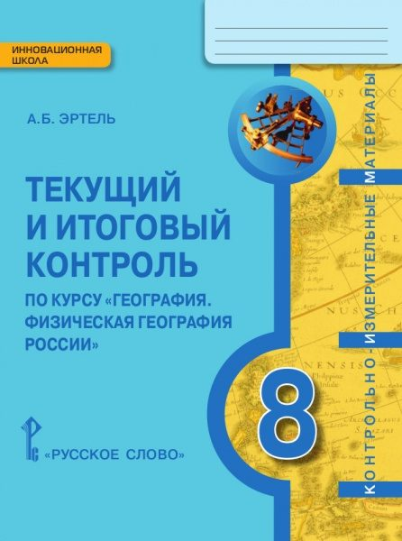 Эртель А.Б. Текущий и итоговый контроль по курсу «География. Физическая география России» для 8 класса общеобразовательных организаций: контрольно-измерительные материалы
