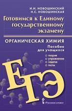 Новошинский И.И., Новошинская Н.С. Химия. Готовимся к ЕГЭ. Органическая химия. Теория, упражнения, задачи, тесты. 10-11 класс