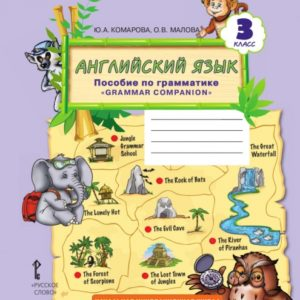 Комарова Ю.А., Малова О.В. Английский язык. Brilliant. 3 класс. Пособие по грамматике «Grammar Сompanion»