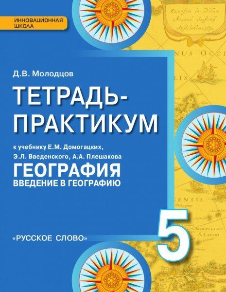Молодцов Д.В. География 5 класс: Введение в географию. Тетрадь-практикум к учебнику Домогацких Е.М.