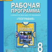 Болотникова Н.В., Банников С.В. География. 8 класс. Рабочая программа