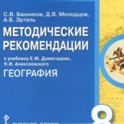 Банников С.В., Молодцов Д.В., Эртель А.Б. География. 8 класс. Методические рекомендации. ФГОС