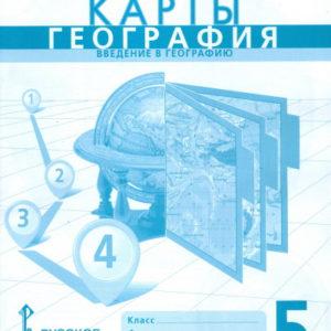Домогацких Е.М., Банников С.В. География. Контурные карты. 5 класс
