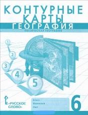 Домогацких Е.М., Банников С.В. География. Контурные карты. 6 класс