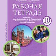 Комарова Ю.А., Ларионова И.В., Араванис Р. Английский язык. 10 класс. Рабочая тетрадь. Базовый уровень