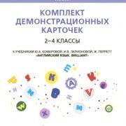 Комарова Ю.А., Ларионова И.В., Перретт Ж. Английский язык Brilliant. 2-4 клacc. Комплект демонстрационных карточек