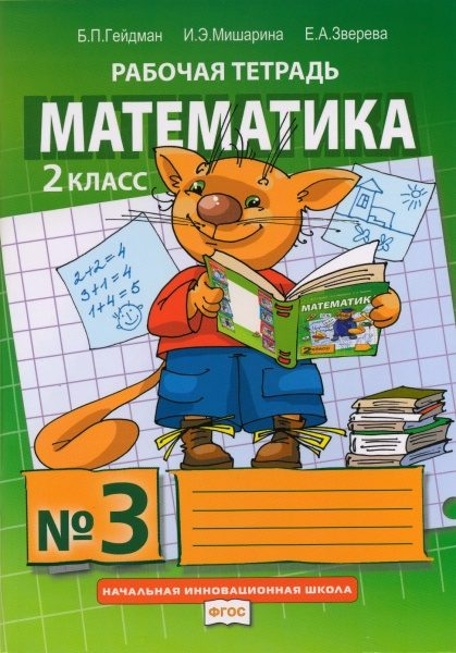 Гейдман Б.П., Мишарина И.Э., Зверева Е.А. Математика 2 класс. Рабочая тетрадь (в 4-х частях). Комплект