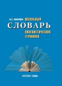 Николина Н.А. Школьный словарь лингвистических терминов. 5-11 класс