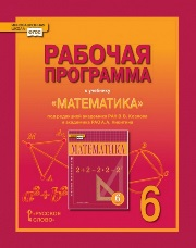 Лебедева Е.В. Рабочая программа к учебнику «Математика». 6 класс
